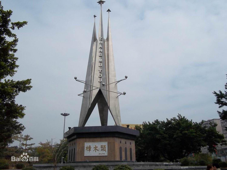 东莞地区-樟木头镇