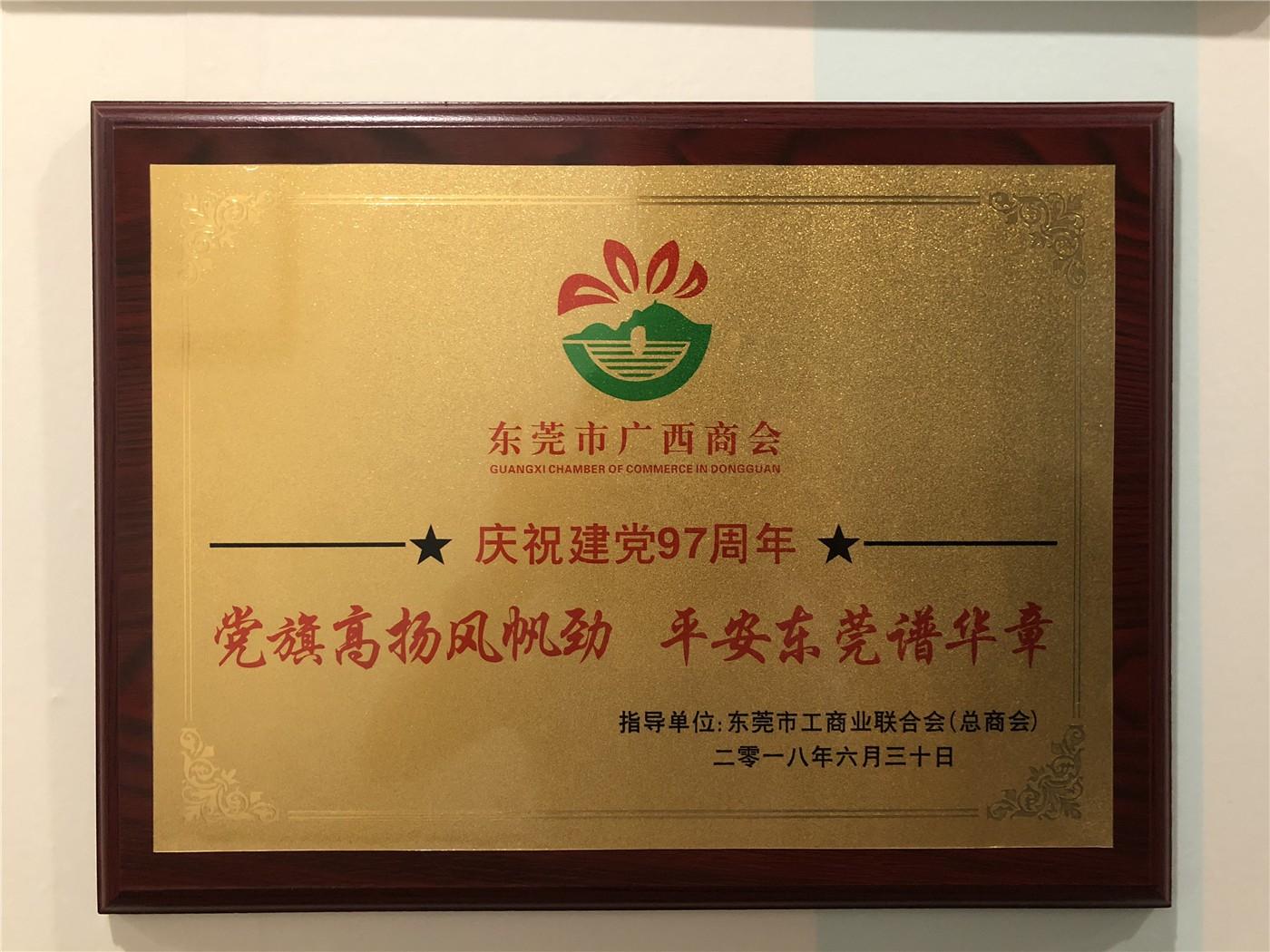 庆祝建党97周年