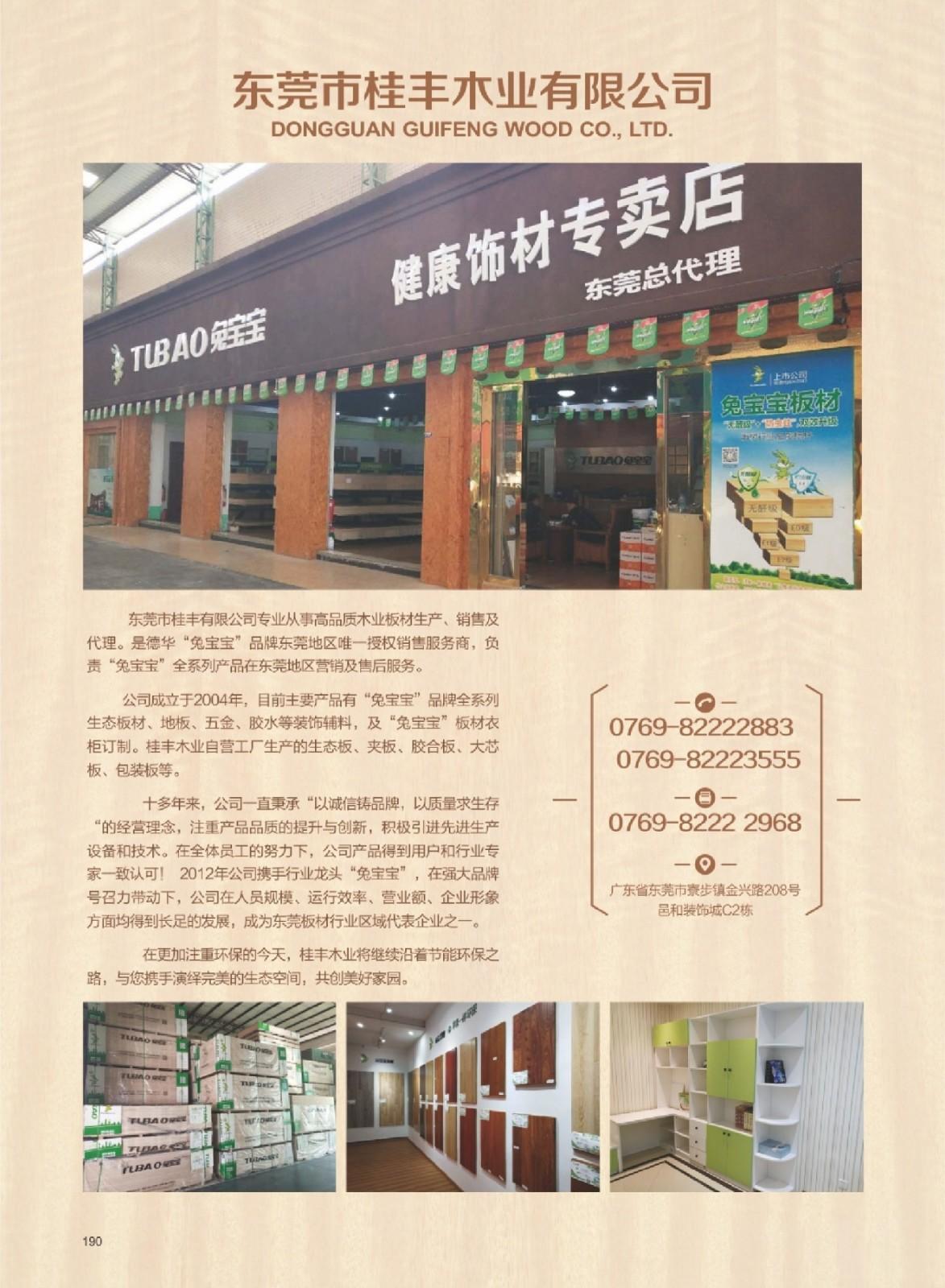 东莞市桂丰木业有限公司
