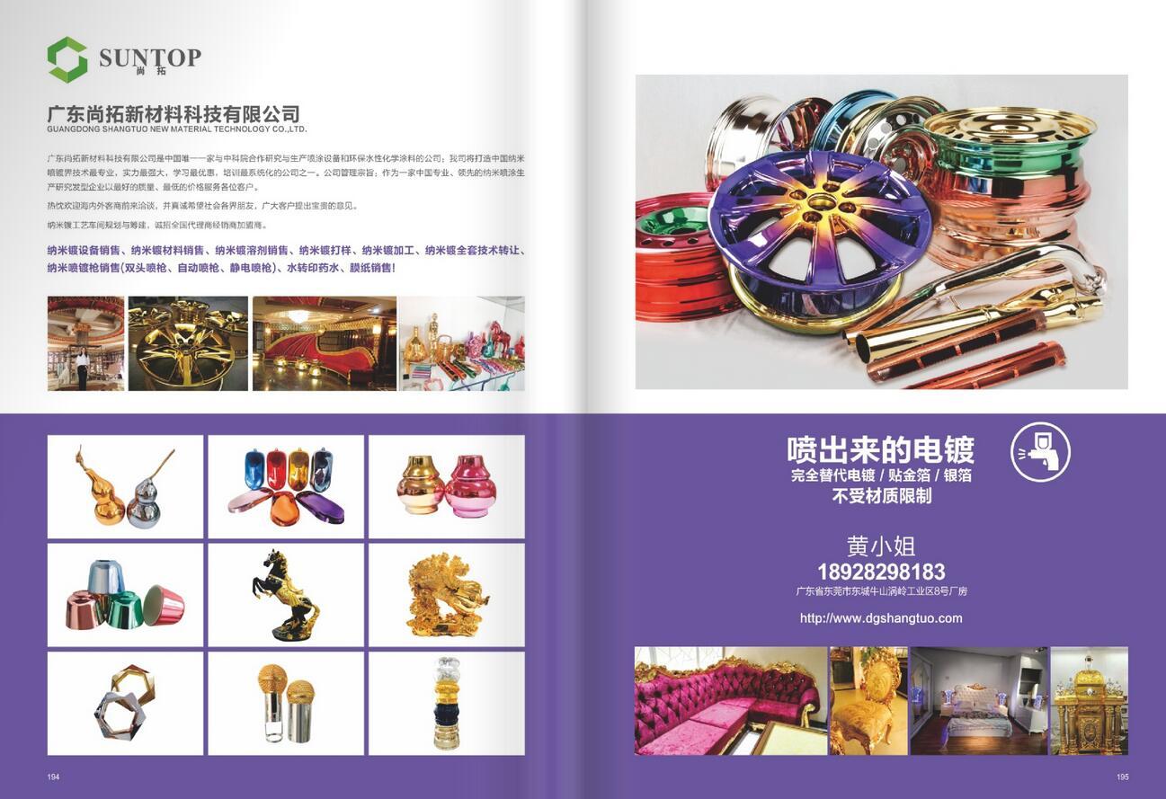 广东尚拓新材料科技有限公司