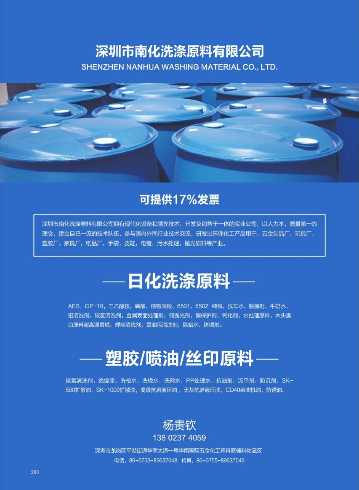 深圳市南化洗涤原料有限公司
