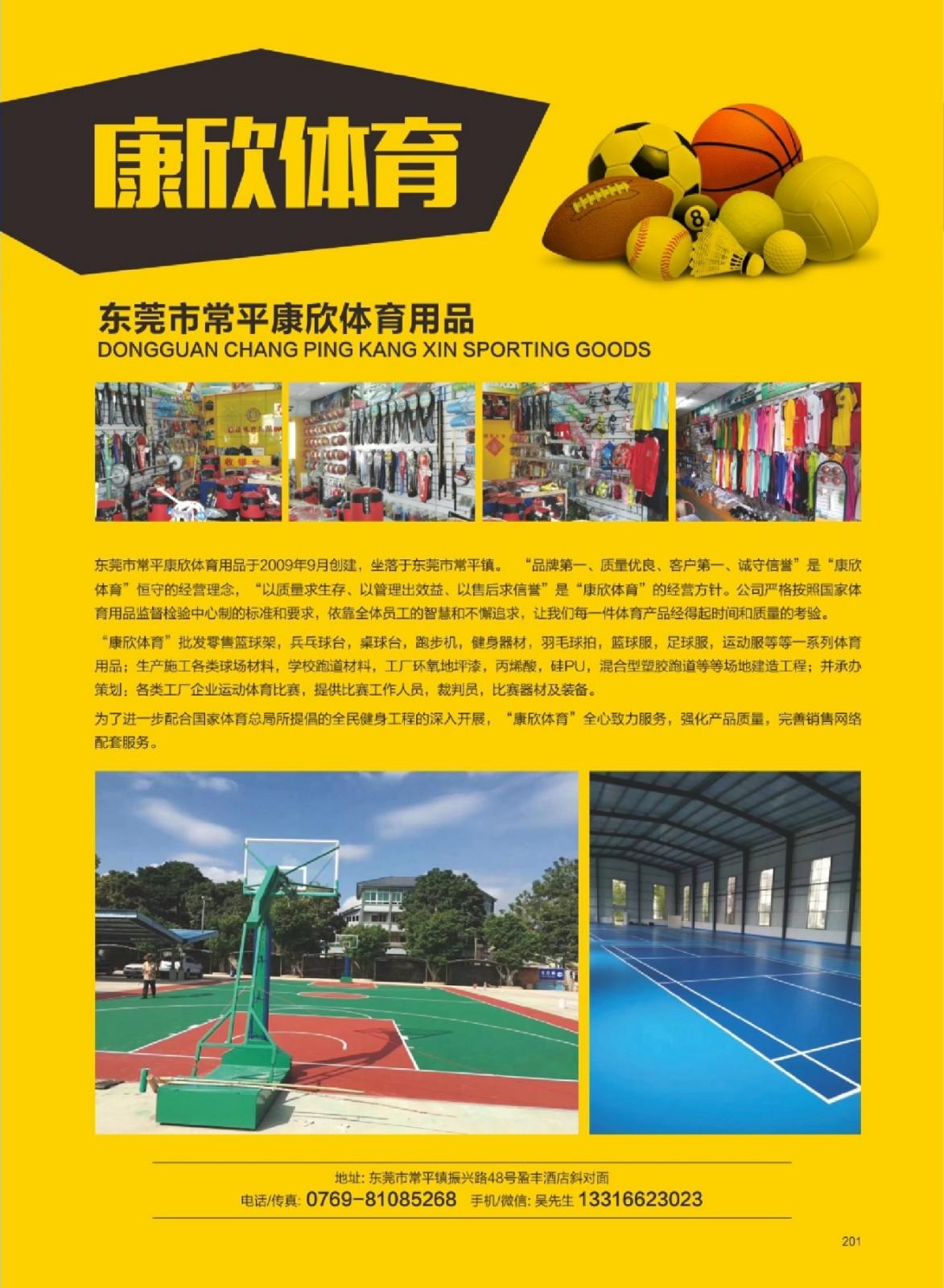 东莞市常平康欣体育用品店