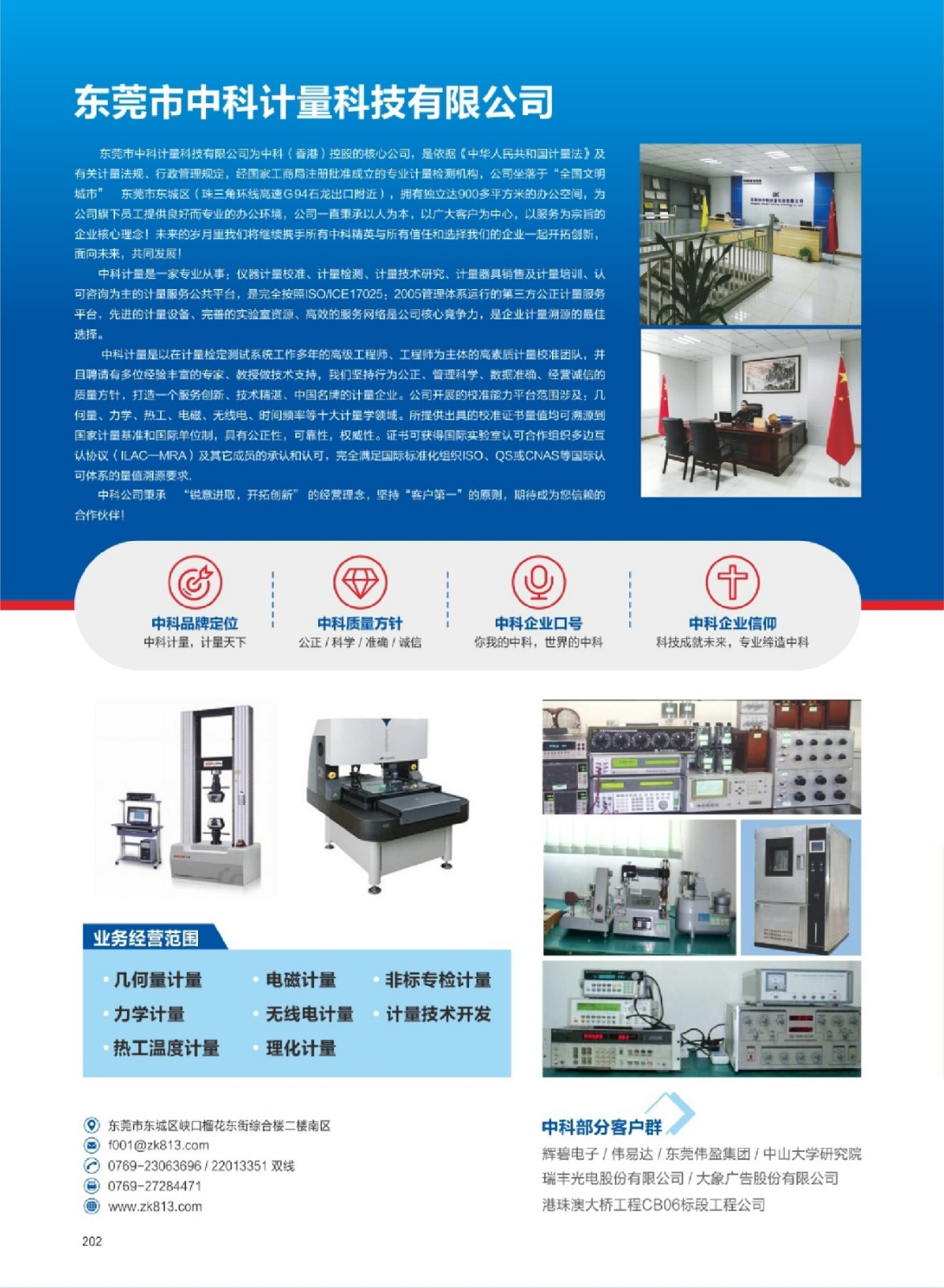东莞市中科计量科技有限公司